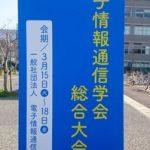 2016年電子通信情報学会 総合大会@九州大学
