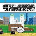 電気・情報関係学会九州支部連合大会2020@オンライン