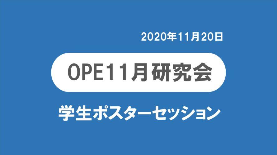 OPE11月研究会@オンライン